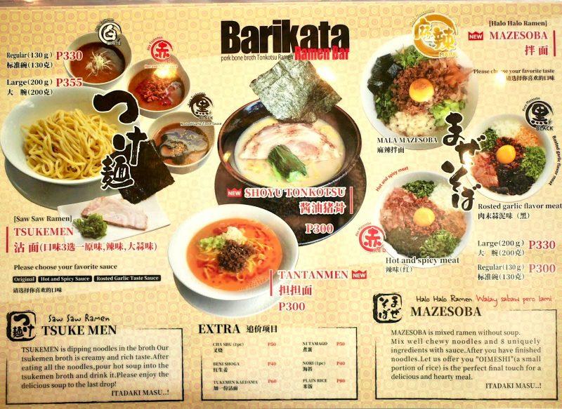Barikata(バリカタ)のメニュー