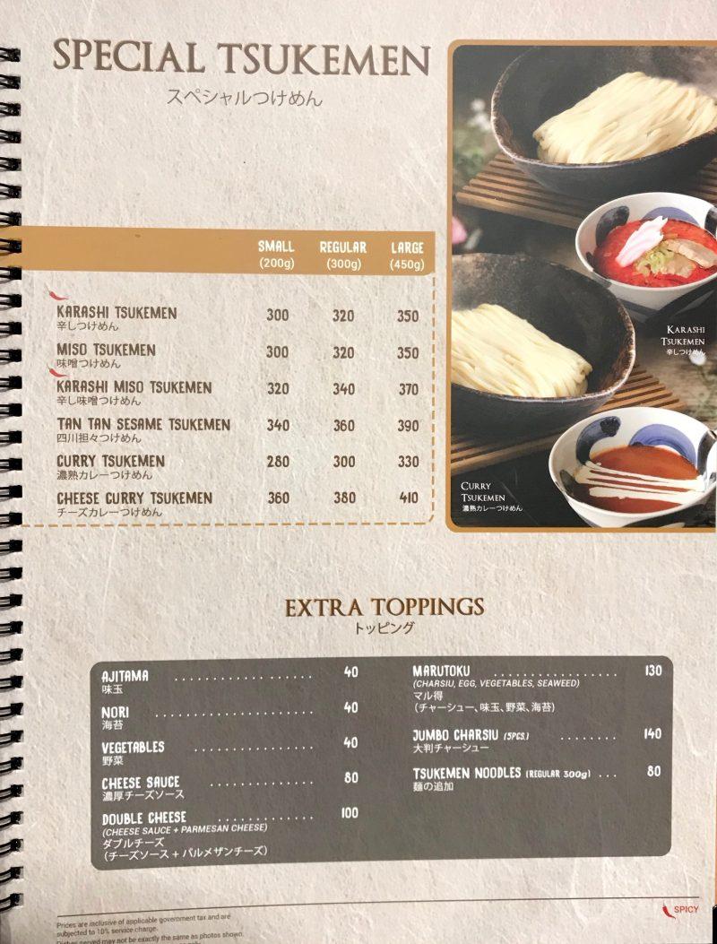 三ツ矢堂製麺のメニュー