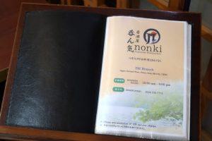 呑ん気(NONKI)のメニュー