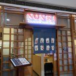 【呑ん気(NONKI)】セブ島SMシティモールにある日本食レストラン