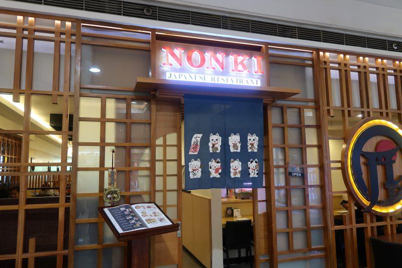 呑ん気(NONKI)の外観
