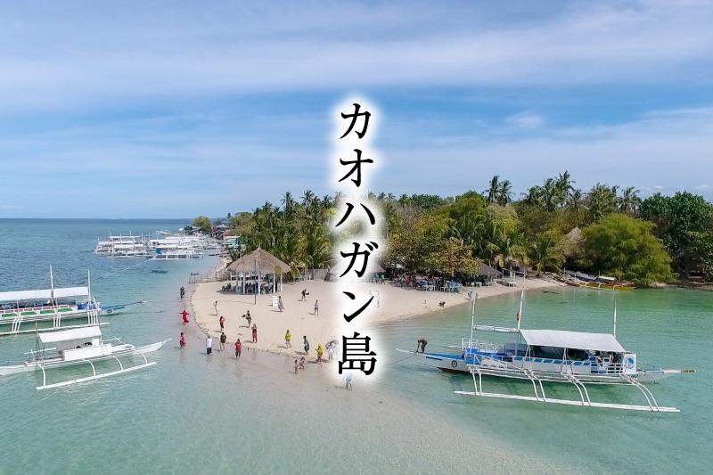 【カオハガン島完全ガイド】セブ島アイランドホッピングでおすすめの島