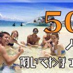 【セブ島観光】50人に聞いてわかった「良かった・イマイチだったこと」