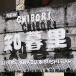 【知暮里(ちぼり)】セブ島ITパークにある日本食レストラン
