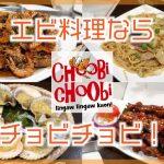 【Choobi Choobi(チョビチョビ)】エビ料理が人気のフィリピン料理店