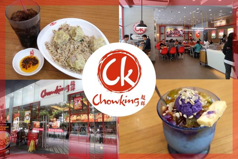【チョーキン(Chowking)】フィリピンの中華料理ファストフード