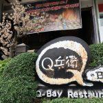 【Q兵衛(Q-Bay)】セブ島ITパークで焼鳥が人気の日本食レストラン