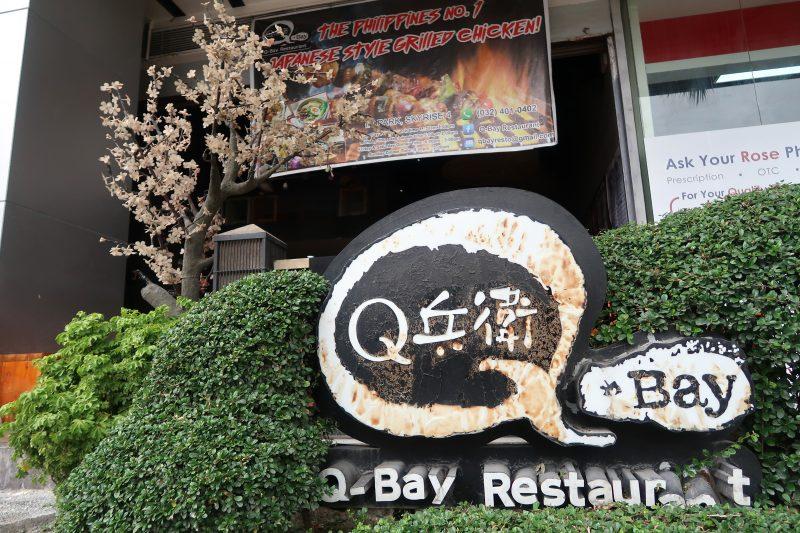 Q兵衛(Qbay)の外観