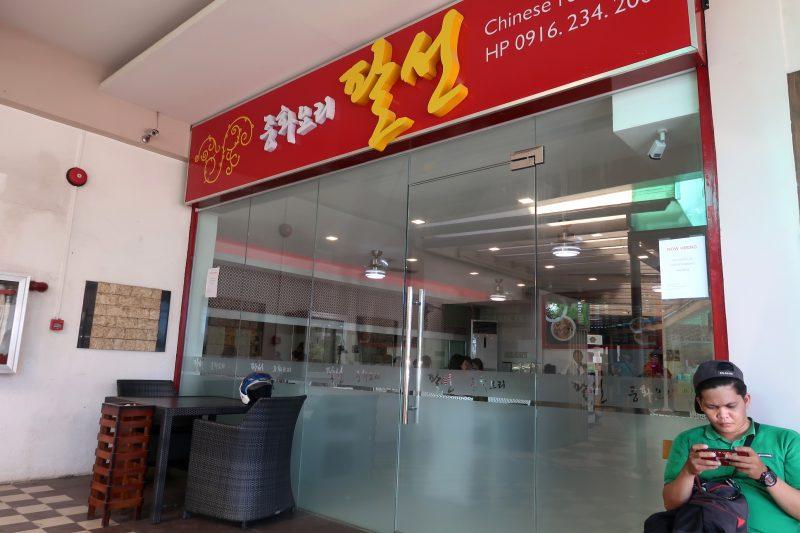 Shangsの韓国料理店