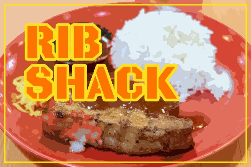 【RIBSHACK】セブ島SMシティのポークリブ・BBQ専門店