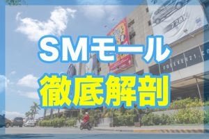 【SMモール】セブ島一番人気の巨大ショッピングモールを徹底解剖!
