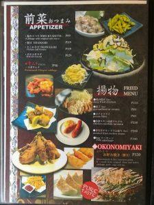 OKINAWA HEAT 沖縄ヒートのメニュー