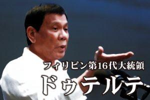 【ドゥテルテ大統領とは】生い立ち〜フィリピン第16代大統領