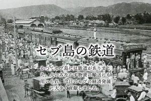 【セブ島の歴史トリビア】かつてセブ島に鉄道があった