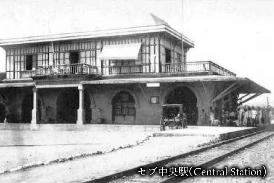 セブ島の鉄道 セントラル・ステーション(中央駅)