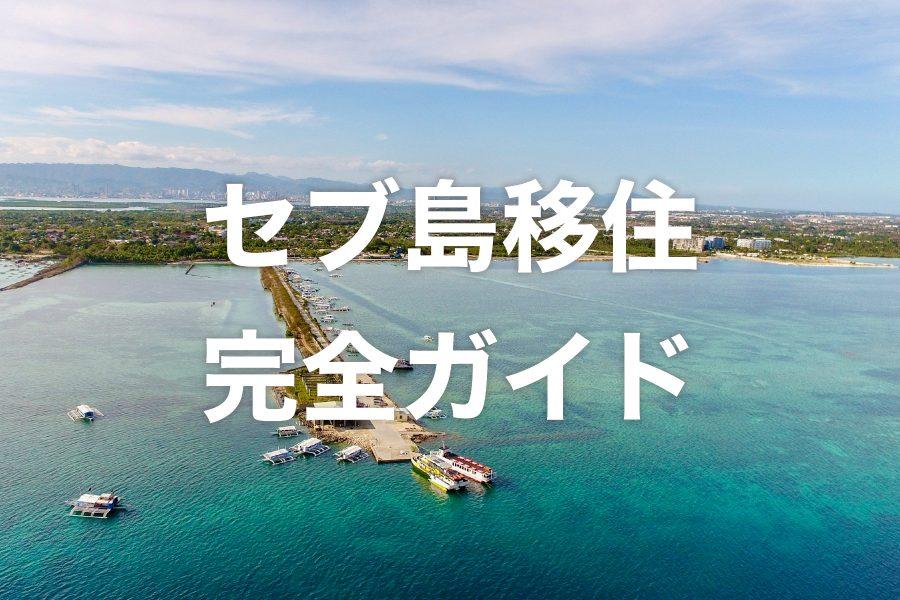 セブ島移住の完全ガイド【2021年最新版】