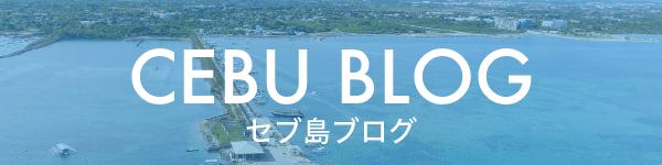 セブ島ブログ