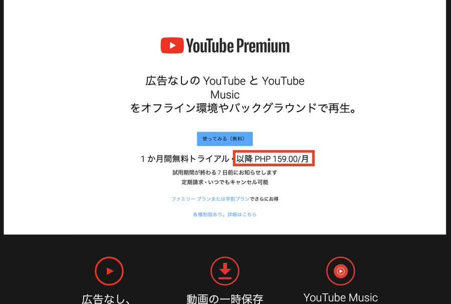 Youtubeプレミアムの登録